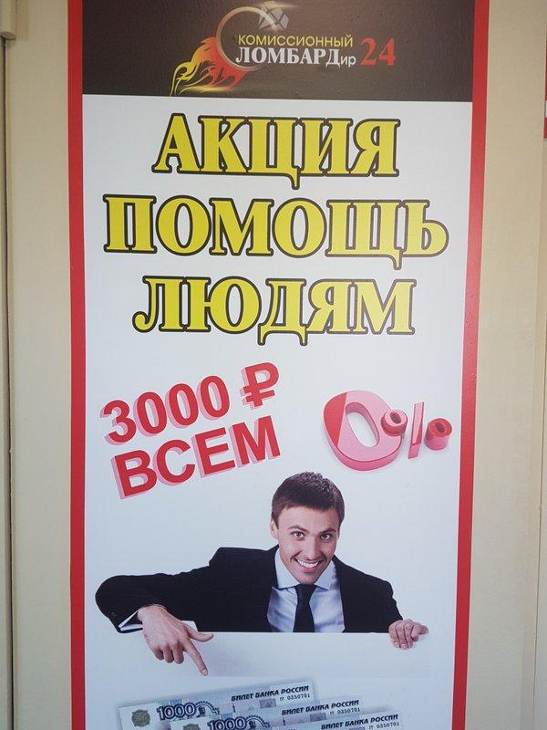 Комиссионный ЛОМБАРДир 24 на улице Мичурина - отзывы, фото, цены ... 03dafaff584