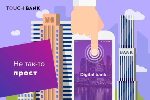 touch bank отзывы клиентов по кредитам магазин чип и дип в санкт-петербурге на восстания