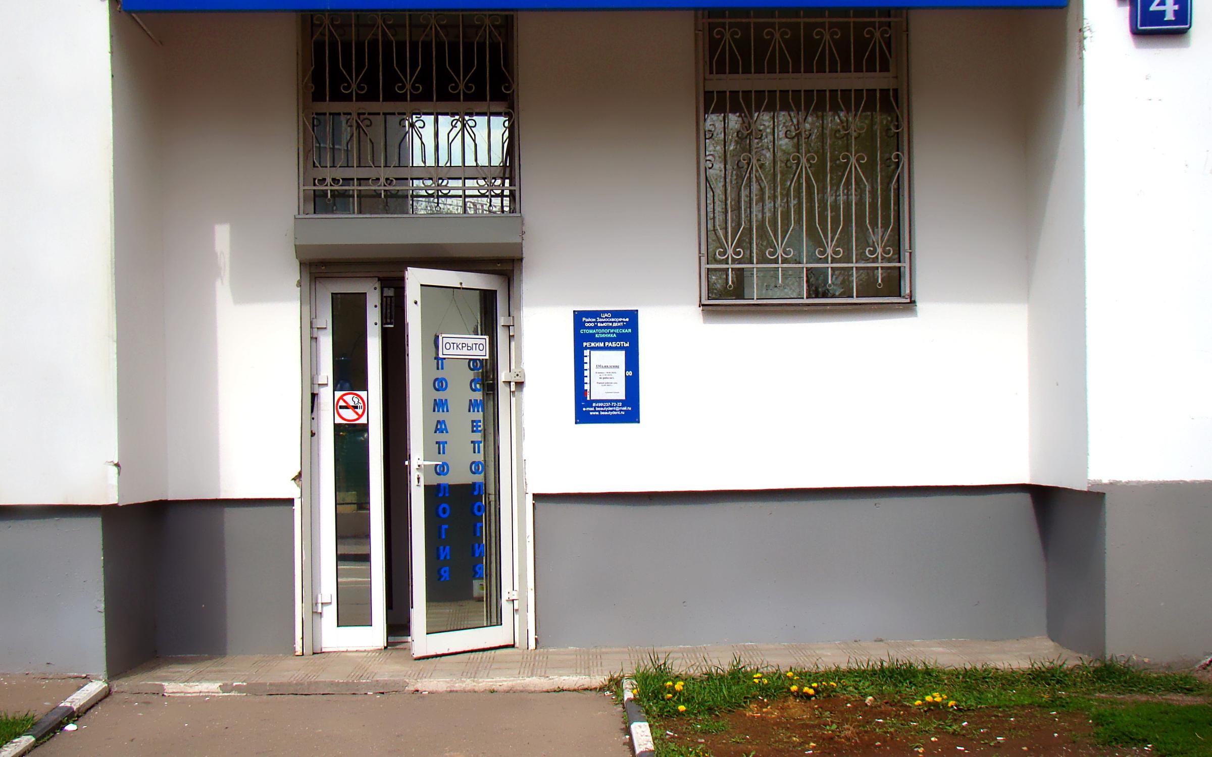 фотография Стоматологической клиники Родня на метро Серпуховская