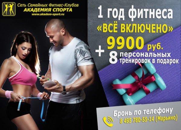 Семейные абонементы в фитнес клуб москва работа в ночном клубе вакансии в перми
